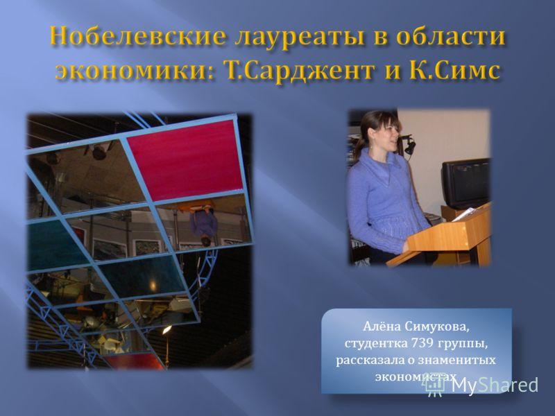 Алёна Симукова, студентка 739 группы, рассказала о знаменитых экономистах