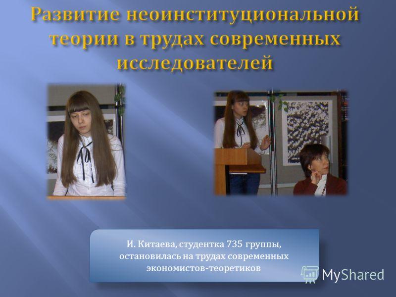 И. Китаева, студентка 735 группы, остановилась на трудах современных экономистов - теоретиков