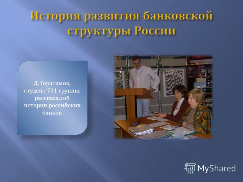 Д. Герасимов, студент 731 группы, рассказал об истории российских банков