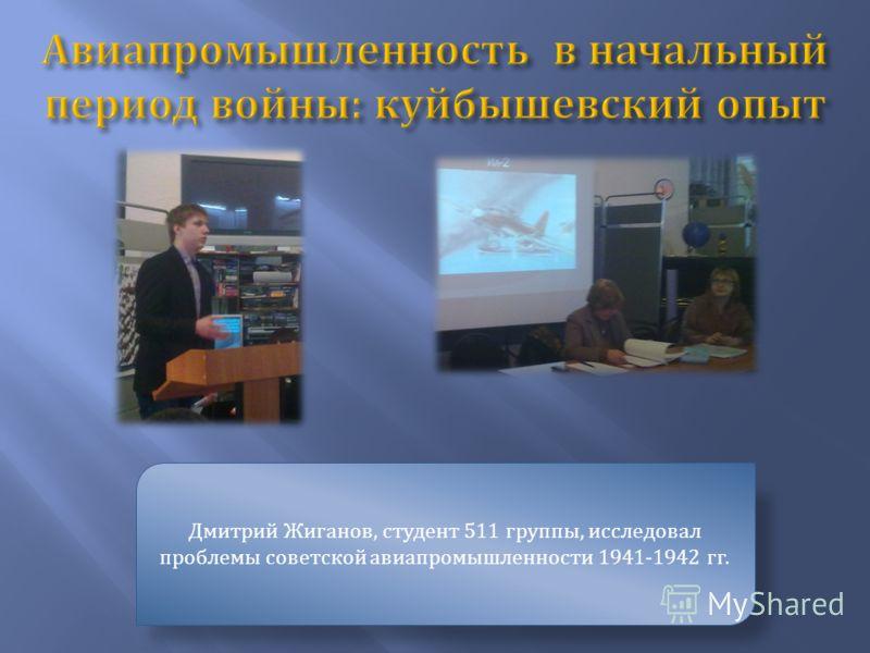 Дмитрий Жиганов, студент 511 группы, исследовал проблемы советской авиапромышленности 1941-1942 гг.