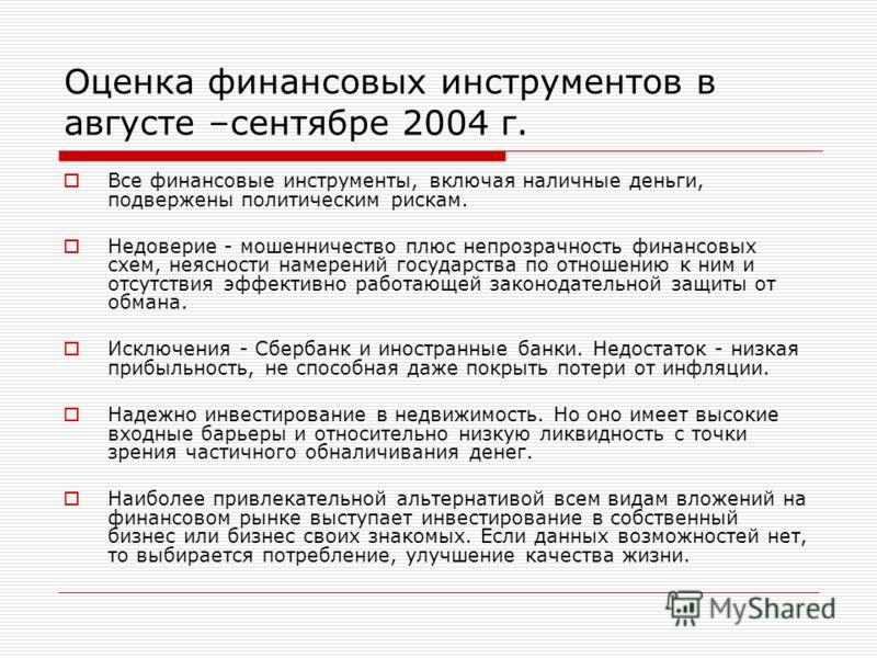 Оценка финансовых инструментов в августе –сентябре 2004 г. Все финансовые инструменты, включая наличные деньги, подвержены политическим рискам. Недоверие - мошенничество плюс непрозрачность финансовых схем, неясности намерений государства по отношени