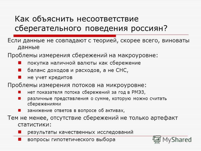 Как объяснить несоответствие сберегательного поведения россиян? Если данные не совпадают с теорией, скорее всего, виноваты данные Проблемы измерения сбережений на макроуровне: покупка наличной валюты как сбережение баланс доходов и расходов, а не СНС