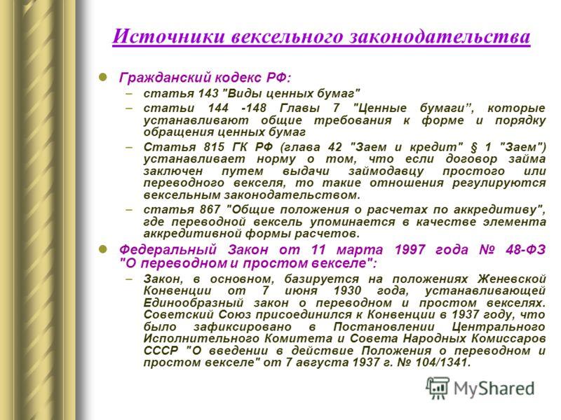 Источники вексельного законодательства Гражданский кодекс РФ: –статья 143