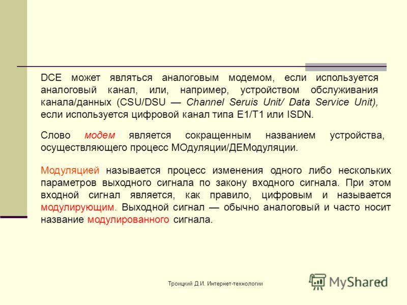 Троицкий Д.И. Интернет-технологии11 DCE может являться аналоговым модемом, если используется аналоговый канал, или, например, устройством обслуживания канала/данных (CSU/DSU Channel Seruis Unit/ Data Service Unit), если используется цифровой канал ти