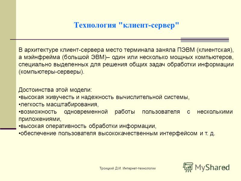Троицкий Д.И. Интернет-технологии14 Технология