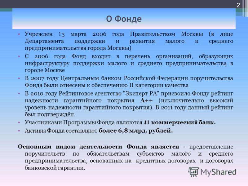 О Фонде Учрежден 1 3 марта 2006 года Правительством Москвы (в лице Департамента поддержки и развития малого и среднего предпринимательства города Москвы) С 2006 года Фонд входит в перечень организаций, образующих инфраструктуру поддержки малого и сре