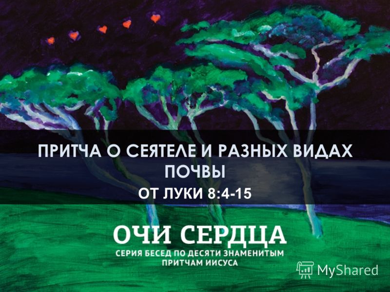 ПРИТЧА О СЕЯТЕЛЕ И РАЗНЫХ ВИДАХ ПОЧВЫ ОТ ЛУКИ 8:4-15