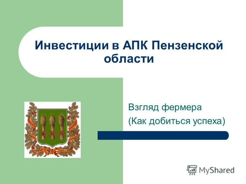 Инвестиции в АПК Пензенской области Взгляд фермера (Как добиться успеха)