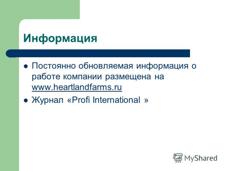 Информация Постоянно обновляемая информация о работе компании размещена на www.heartlandfarms.ru www.heartlandfarms.ru Журнал «Profi International »
