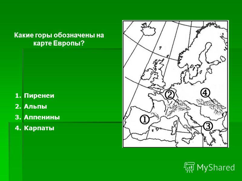 Какие горы обозначены на карте Европы? 1.Пиренеи 2.Альпы 3.Аппенины 4.Карпаты