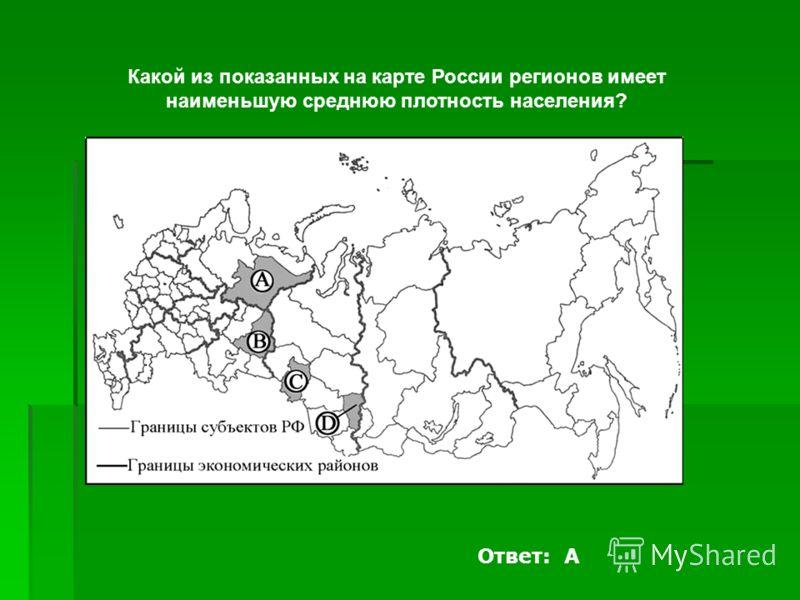Какой из показанных на карте России регионов имеет наименьшую среднюю плотность населения? Ответ: А