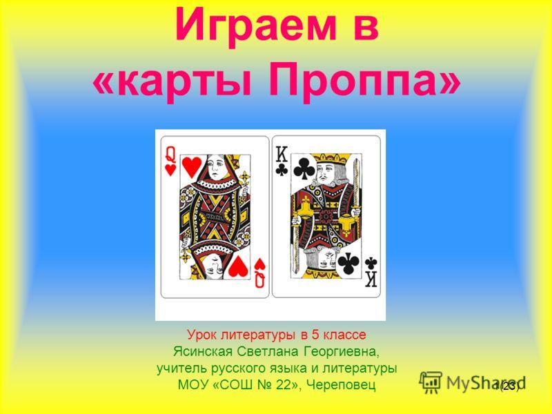 Играем в «карты Проппа» 11