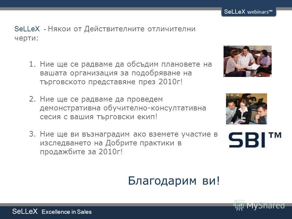 SeLLeX Excellence in Sales SeLLeX webinars SeLLeX - Някои от Действителните отличителни черти: 1.Ние ще се радваме да обсъдим плановете на вашата организация за подобряване на търговското представяне през 2010г! 2.Ние ще се радваме да проведем демонс