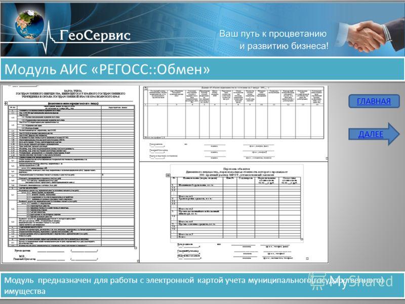Модуль АИС «РЕГОСС::Обмен» Модуль предназначен для работы с электронной картой учета муниципального(государственного) имущества ГЛАВНАЯ ДАЛЕЕ