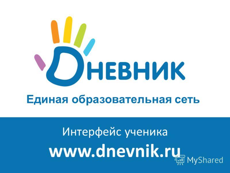 Единая образовательная сеть Интерфейс ученика www.dnevnik.ru