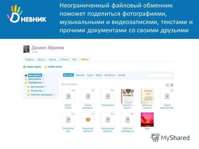 Неограниченный файловый обменник поможет поделиться фотографиями, музыкальными и видеозаписями, текстами и прочими документами со своими друзьями