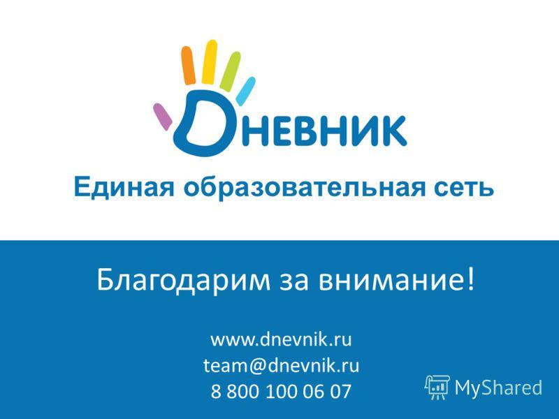 школьная социальная с www.dnevnik.ru team@dnevnik.ru 8 800 100 06 07 Единая образовательная сеть Благодарим за внимание!
