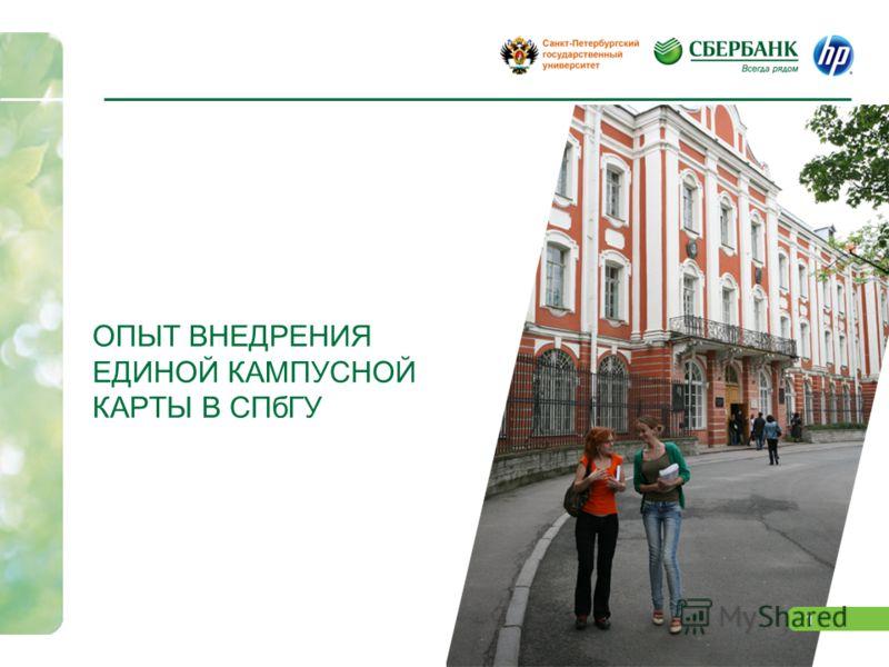 11 ОПЫТ ВНЕДРЕНИЯ ЕДИНОЙ КАМПУСНОЙ КАРТЫ В СПбГУ
