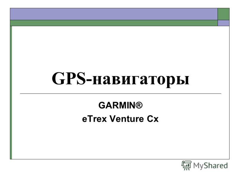 GPS-навигаторы GARMIN® eTrex Venture Cx