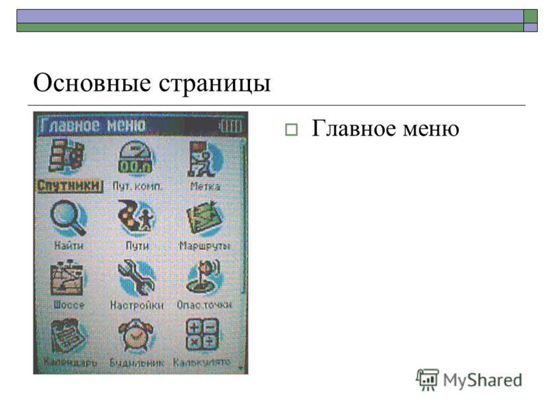 Основные страницы Главное меню