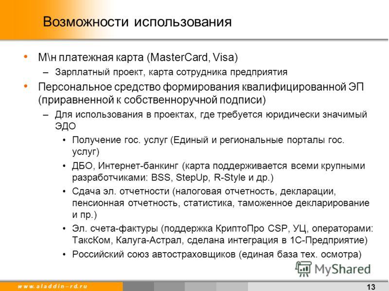 w w w. a l a d d i n – r d. r u Возможности использования М\н платежная карта (MasterCard, Visa) –Зарплатный проект, карта сотрудника предприятия Персональное средство формирования квалифицированной ЭП (приравненной к собственноручной подписи) –Для и