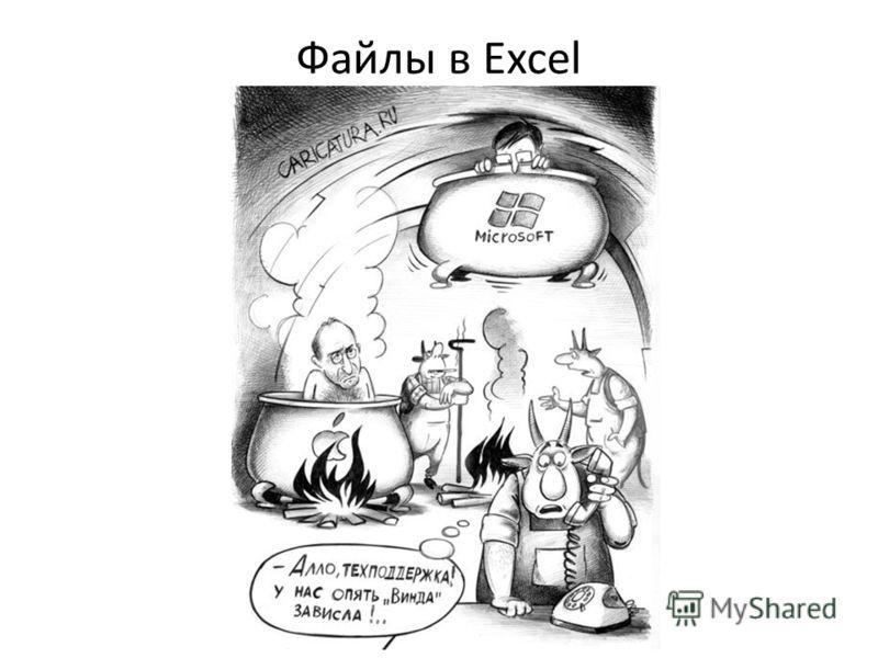 Файлы в Excel