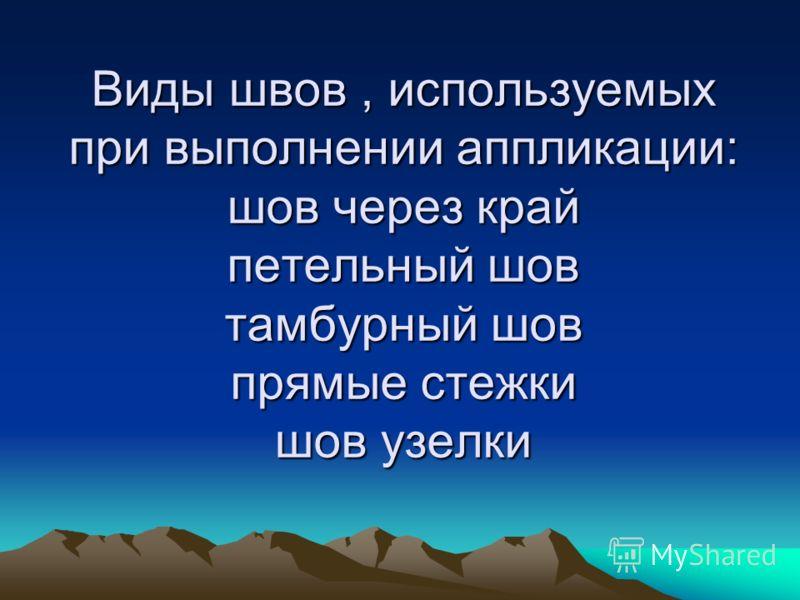 П�езен�а�ия на �ем� quotТЕМА УРОКА171АППЛИКАЦИЯ НА ТКАНИ