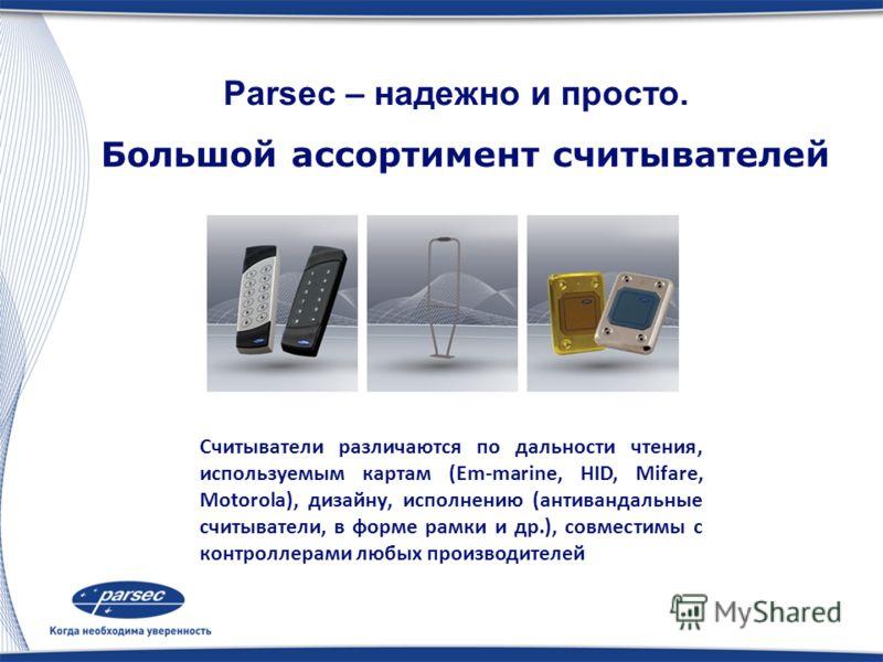 Уникальные возможности Parsec® Parsec – надежно и просто.