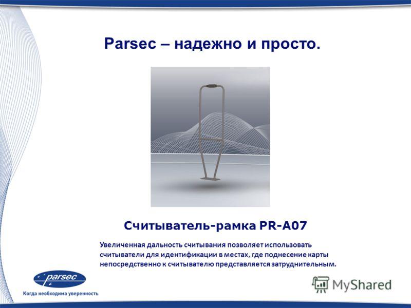 Антивандальные считыватели для уличной установки Материал корпуса: нержавеющая сталь Размеры. мм: 115 x 80 x 15 Температура. °C: - 40... + 55 Parsec – надежно и просто.