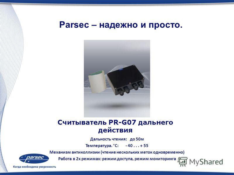 Система дальней идентификации обнаружение и идентификация транспорта или людей с расстояния до 50 метров Parsec – надежно и просто.