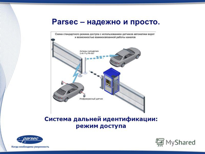 Считыватель PR-G07 дальнего действия Дальность чтения: до 50м Температура. °C: - 40... + 55 Механизм антиколлизии (чтение нескольких меток одновременно) Работа в 2х режимах: режим доступа, режим мониторинга Parsec – надежно и просто.