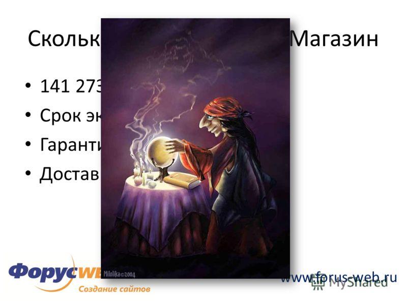 www.forus-web.ru Сколько стоит Интернет-Магазин 141 273 рубля 52 копеек Срок эксплуатации 4 года Гарантия 12 месяцев Доставка 36 рабочих дней.