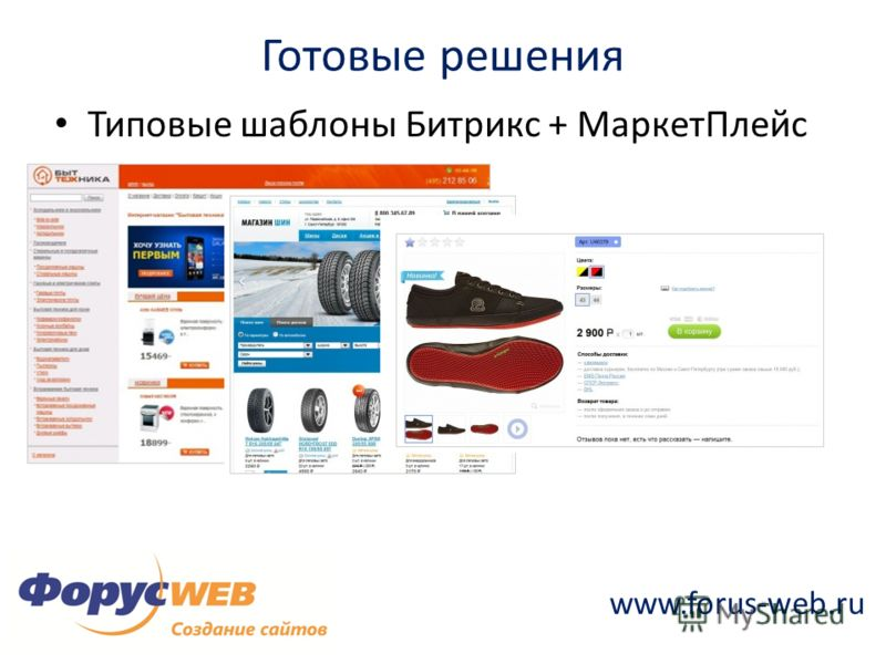 www.forus-web.ru Готовые решения Типовые шаблоны Битрикс + МаркетПлейс