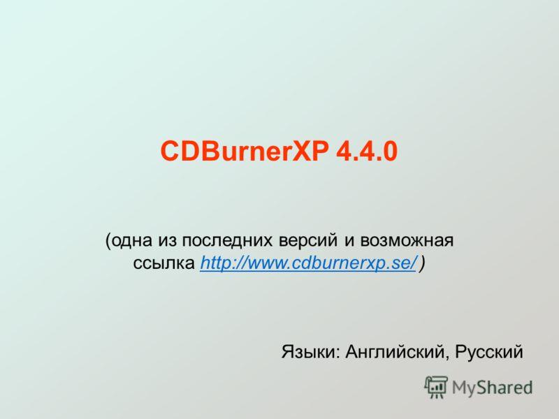 CDBurnerXP 4.4.0 (одна из последних версий и возможная ссылка http://www.cdburnerxp.se/ )http://www.cdburnerxp.se/ Языки: Английский, Русский