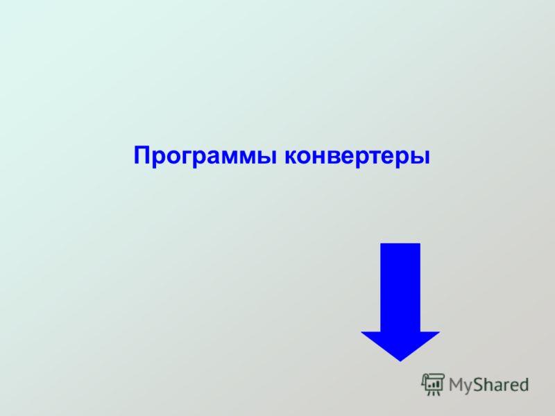 Программы конвертеры