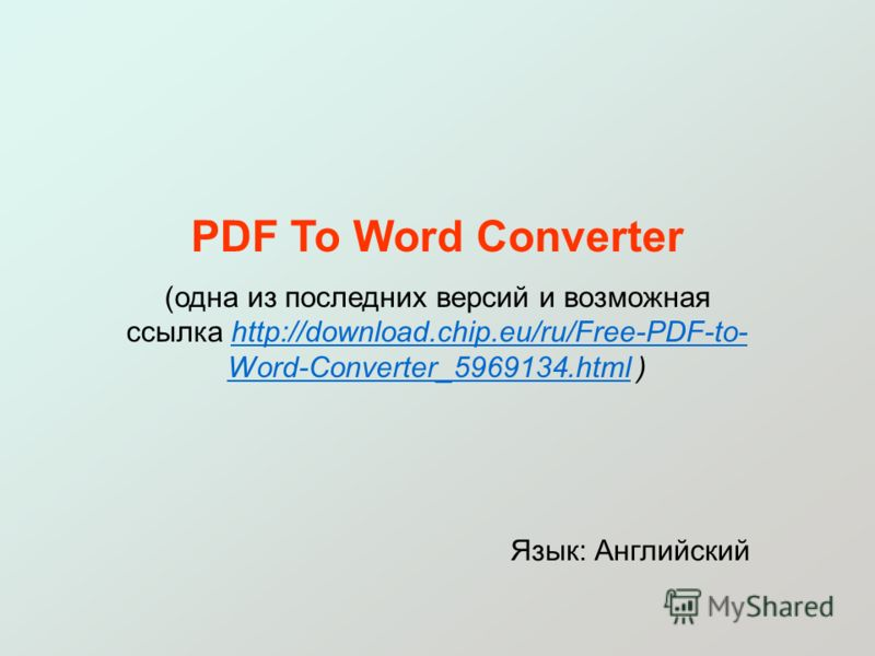 PDF To Word Converter (одна из последних версий и возможная ссылка http://download.chip.eu/ru/Free-PDF-to- Word-Converter_5969134.html )http://download.chip.eu/ru/Free-PDF-to- Word-Converter_5969134.html Язык: Английский