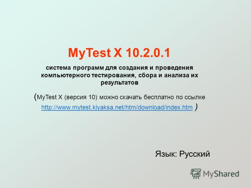 MyTest X 10.2.0.1 система программ для создания и проведения компьютерного тестирования, сбора и анализа их результатов ( MyTest X (версия 10) можно скачать бесплатно по ссылке http://www.mytest.klyaksa.net/htm/download/index.htm ) http://www.mytest.