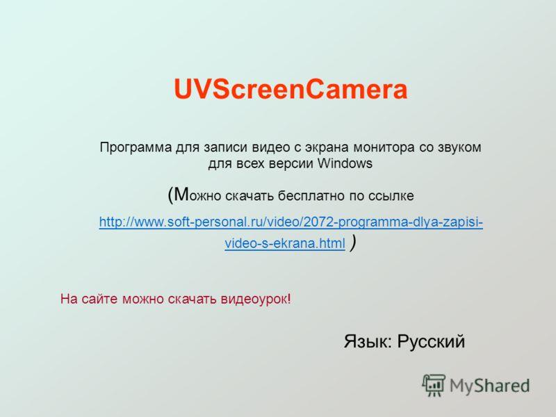 UVScreenCamera Программа для записи видео с экрана монитора со звуком для всех версии Windows (М ожно скачать бесплатно по ссылке http://www.soft-personal.ru/video/2072-programma-dlya-zapisi- video-s-ekrana.htmlhttp://www.soft-personal.ru/video/2072-