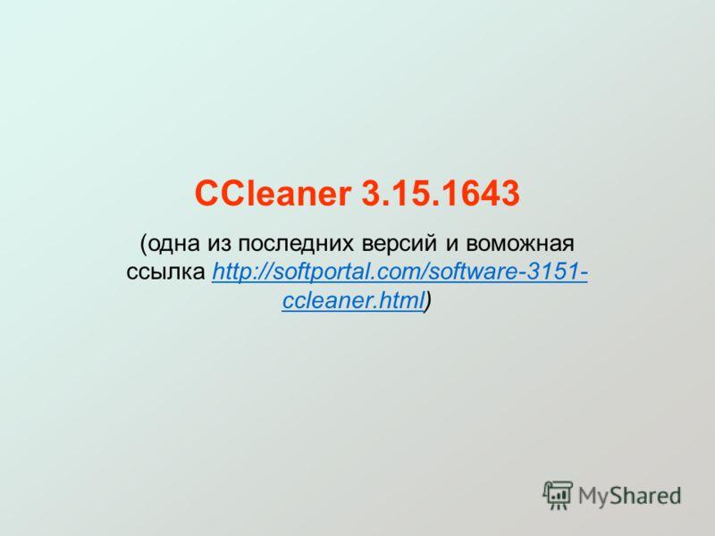 CCleaner 3.15.1643 (одна из последних версий и воможная ссылка http://softportal.com/software-3151- ccleaner.html)http://softportal.com/software-3151- ccleaner.html
