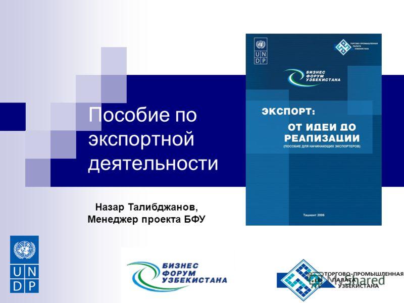 Пособие по экспортной деятельности Назар Талибджанов, Менеджер проекта БФУ