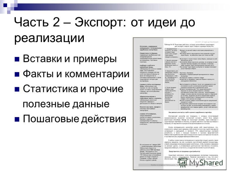 Часть 2 – Экспорт: от идеи до реализации Вставки и примеры Факты и комментарии Статистика и прочие полезные данные Пошаговые действия