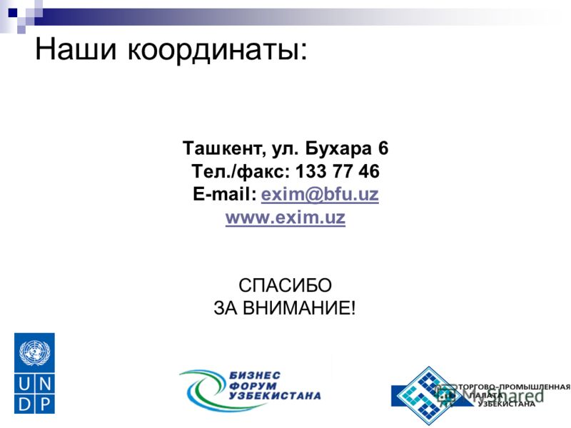 Наши координаты: Ташкент, ул. Бухара 6 Тел./факс: 133 77 46 E-mail: exim@bfu.uzexim@bfu.uz www.exim.uz СПАСИБО ЗА ВНИМАНИЕ!