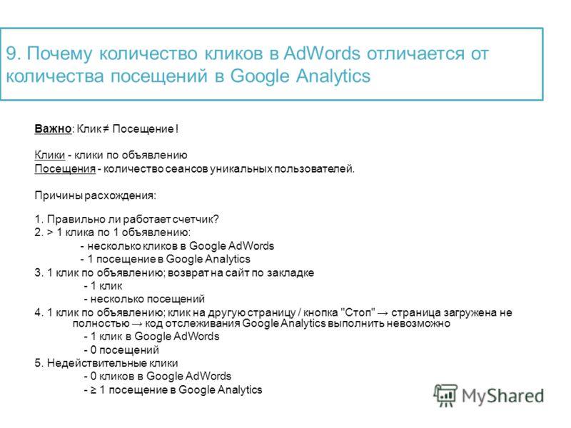 Важно: Клик Посещение ! Клики - клики по объявлению Посещения - количество сеансов уникальных пользователей. Причины расхождения: 1. Правильно ли работает счетчик? 2. > 1 клика по 1 объявлению: - несколько кликов в Google AdWords - 1 посещение в Goog