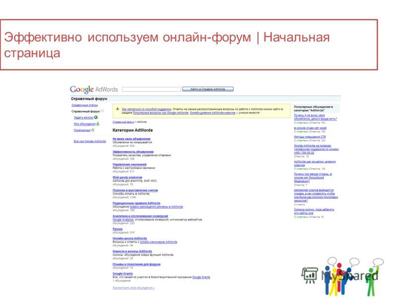 Эффективно используем онлайн-форум | Начальная страница