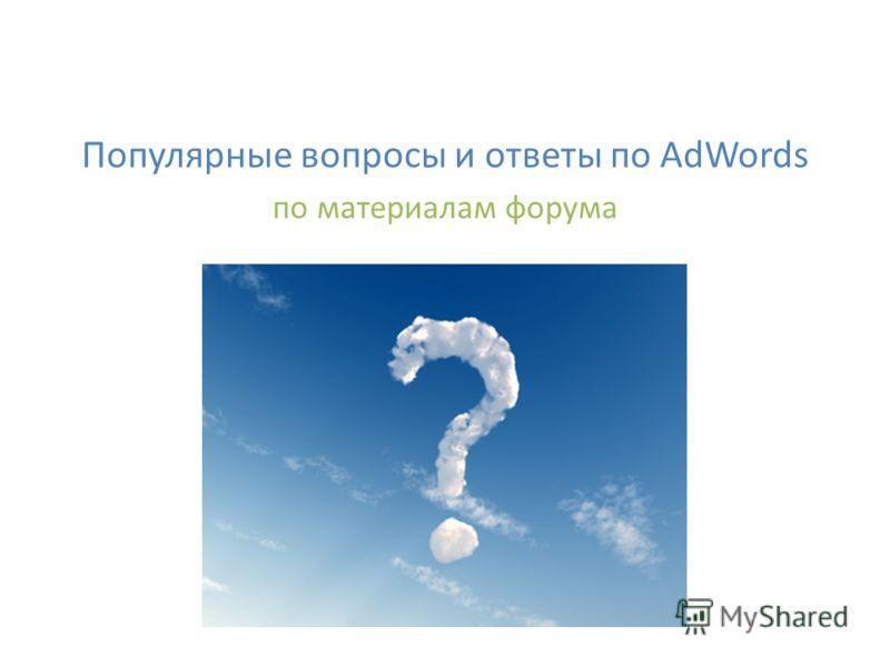 Популярные вопросы и ответы по AdWords по материалам форума