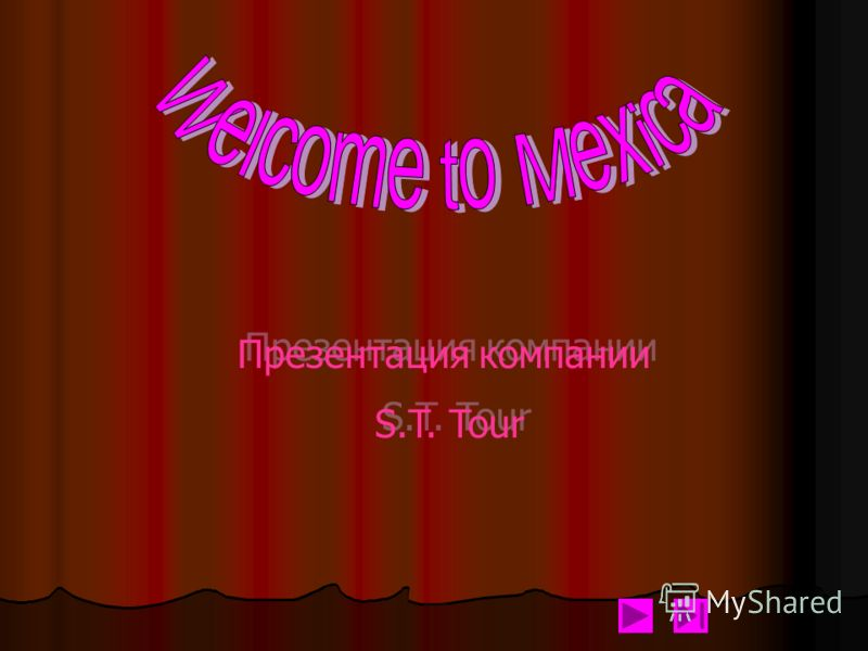 Презентация компании S.T. Tour Презентация компании S.T. Tour