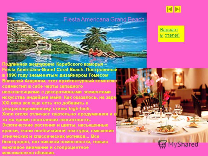 Fiesta Americana Grand Beach Подлинная жемчужина Карибского взморья – Fiesta Americana Grand Coral Beach. Построенный в 1990 году знаменитым дизайнером Гомесом Васкезой Алданом, этот архитектурный комплекс совместил в себе черты западного неоклассици