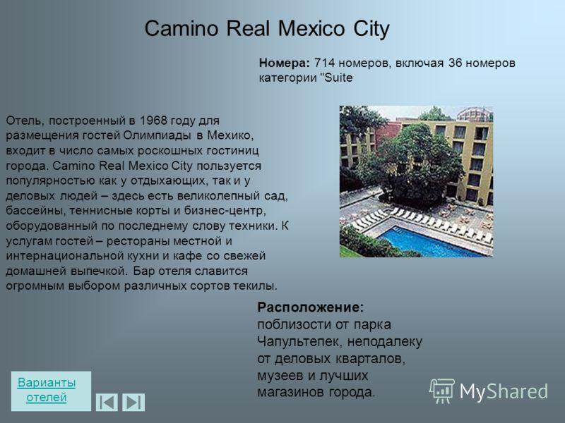 Camino Real Mexico City Номера: 714 номеров, включая 36 номеров категории
