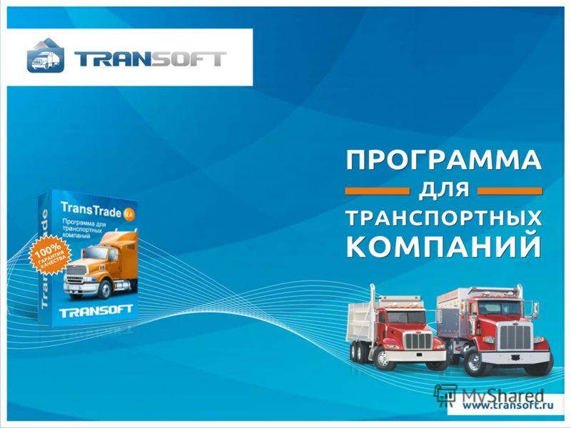 Шаблоны для презентаций powerpoint транспорт скачать бесплатно