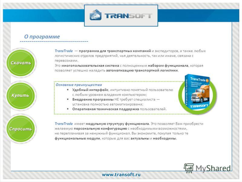 О программе TransTrade программа для транспортных компаний и экспедиторов, а также любых логистических отделов предприятий, чья деятельность, так или иначе, связана с перевозками. Это многопользовательская система с полноценным набором функционала, к